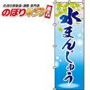 水まんじゅう のぼり旗 0120095IN 60cm×180cm