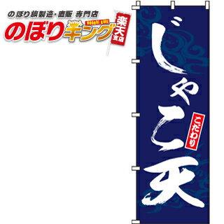じゃこ天 のぼり旗 0190114IN 60cm×180cm
