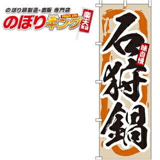 石狩鍋 のぼり旗 0200072IN 60cm×180cm