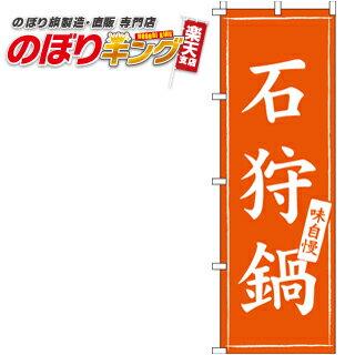 石狩鍋 のぼり旗 0200078IN 60cm×180cm
