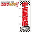 のぼり旗「中古車買取」 0210030IN <税込>【特価】