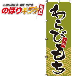 わらびもち のぼり旗 0120014IN 60cm×180cm