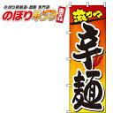 辛麺 グラデーション のぼり旗 0010218IN 60cm×180cm