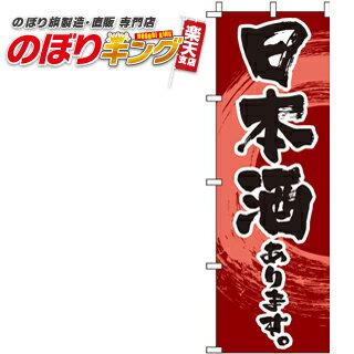 日本酒 赤 のぼり旗 0050192IN 60cm×180cm