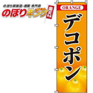 デコポン のぼり旗 0100189IN 60cm×180cm