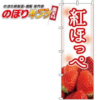 紅ほっぺ のぼり旗 0100299IN 60cm×180cm