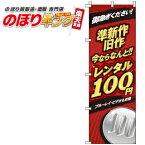 準新作・旧作 レンタル100円 のぼり旗 0130480IN 60cm×180cm