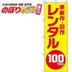 準新作・旧作 レンタル100円 のぼり旗 0130481IN 60cm×180cm