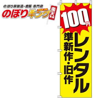 準新作・旧作 レンタル100円 のぼり旗 0130482IN 60cm×180cm