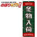 冬物入荷 のぼり旗 0150034IN 60cm×180cm...