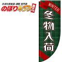 冬物入荷 0150034RIN Rのぼり (棒袋仕様) 60...