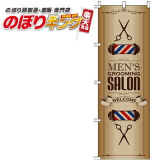 メンズグルーミングサロン のぼり旗 0330034IN 60cm×180cm