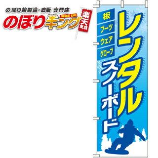 レンタルスノーボード のぼり旗 0130380IN 60cm×180cm