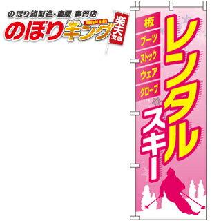 レンタルスキー のぼり旗 0130381IN 60cm×180cm