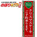 クリスマスケーキ のぼり旗 0180071IN 60cm×180cm