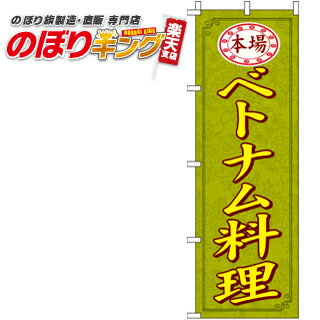 ベトナム料理 のぼり旗 0260024IN 60cm×180cm