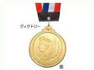 產品詳細資料,日本Yahoo代標|日本代購|日本批發-ibuy99|メダル(ヴィクトリー)(メダル(ヴィクトリー)/運動会/表彰用グッズ)