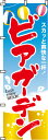 【5000円以上送料無料】のぼり旗「ビアガーデン」 r0050125in <税込>【特価】(のぼり/のぼ...