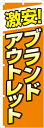 のぼり旗「激安ブランドアウトレット」 0150053IN <税込>【特価】(のぼり/のぼり旗/旗/幟/激安ブランドアウトレット)