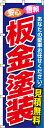 板金塗装 のぼり旗 0210108IN 60cm×180cm