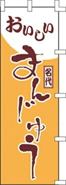 のぼり旗 【特価】まんじゅう 60×180cm(のぼり/のぼり旗/旗/幟)