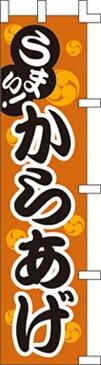 のぼり旗 からあげ45×180cm(のぼり/のぼり旗/旗/幟)