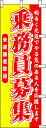 のぼり旗 【特価】乗務員募集 60×180cm のぼり旗(のぼり/のぼり旗/旗/幟/乗務員募集 )