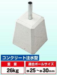 「コンクリートポールスタンド(L)」【chusui_stand】<税込>【特価】(のぼり/のぼり旗/旗/幟/...