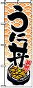 のぼり旗「うに丼」【N-8155】(のぼり/のぼり旗/旗/幟)