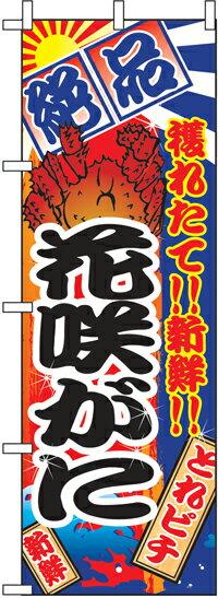 のぼり旗「花咲がに」【N-2656】(のぼり/のぼり旗/旗/幟)