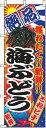 のぼり旗「海ぶどう」【N-2682】(のぼり/のぼり旗/旗/幟)