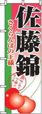 のぼり旗「佐藤錦」【N-2874】(のぼり/のぼり旗/旗/幟)