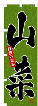 のぼり旗「山菜」【N-3368】(のぼり/のぼり旗/旗/幟)