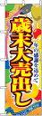 のぼり旗「歳末大売出し」【N-2804】(のぼり/のぼり旗/...