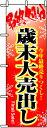 のぼり旗「最終処分歳末大売出し」【N-8250】(のぼり/の...