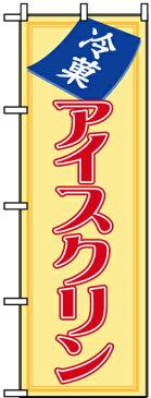 のぼり旗「アイスクリン」【N-8206】(のぼり/のぼり旗/旗/幟)