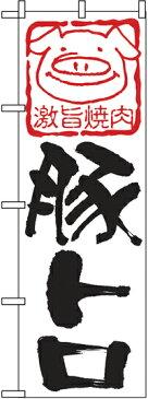 のぼり旗「豚トロ」【N-638】(のぼり/のぼり旗/旗/幟)