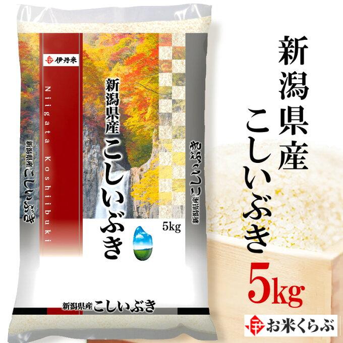精米 米 5kg 30年産 伊丹米 伊丹米 新潟県産こしいぶき 5kg 白米