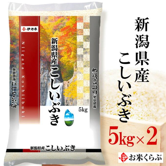 精米 米 10kg(5kg×2) 30年産 伊丹米 新潟県産こしいぶき 10kg(5kgx2) 白米