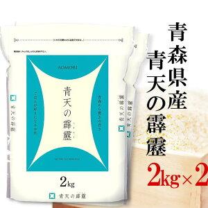 米 4kg 送料無料 27年産 青森県産青天の霹靂4Kg(2Kg×2)食味ランキング特A 送料…