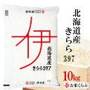 米 10kg 送料無料 27年産 北海道産きらら397 10kg キララ 伊丹米 白米【楽ギフ…