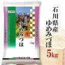 新米 精米 米 5kg 令和元年産 伊丹米 石川県産ゆめみづ