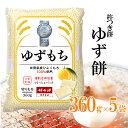 杵つき餅『ゆず』切り餅 ※香り豊かな高知県産の柚子皮をブレンド。焼くもよし。煮るもよし。...