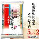 26年産 無洗米 きぬむすめ 5kg×2(10KG)(島根県産)洗わずに炊ける無洗米☆節水ができ、環境...