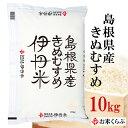 精米 10kg 30年産 御中元 伊丹米 島根県産きぬむすめ 10kg 白米