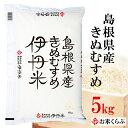 精米 5kg 令和2年産 精米 伊丹米 島根県産きぬむすめ 5kg 白米 お中元 熨斗承ります