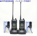 同時通話可能47ch特定小電力トランシーバー(インカム)FC-B47の超お得な2台セット【送料・代引手数料無料】【smtb-TD】【saitama】
