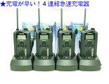 (4組セット4連急速)ケンウッドインカム/特定小電力トランシーバーUBZ-LP20(ブラック)新4点セットx4組4連急速充電器採用(免許不要)(送料・代引手数料無料)