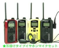 インカム新製品/UBZ-LP20/ケンウッド/特定小電力トランシーバーと耳掛けタイプイヤホンマイクのお得なセット(インカム)(免許不要)(送料・代引手数料無料)