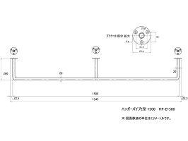 図面ハンガーパイプE型1500ロートアイアン製壁付けシンプルデザインITCオリジナル製品